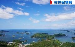 にほんブログ村 地域生活(街) 九州ブログ 佐世保情報へ