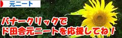 にほんブログ村 その他日記ブログ 元ニートへ