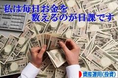 にほんブログ村 投資ブログ 資産運用へ