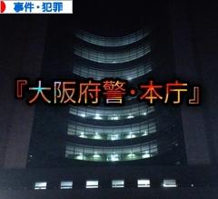にほんブログ村 政治ブログ 事件・犯罪へ