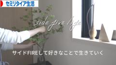 にほんブログ村 ライフスタイルブログ セミリタイア生活へ