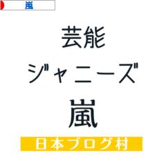 にほんブログ村 芸能ブログ 嵐へ
