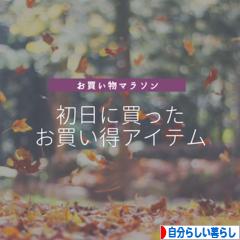 にほんブログ村 ライフスタイルブログ 自分らしい暮らしへ