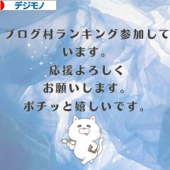 にほんブログ村 PC家電ブログ デジモノ・ガジェットへ