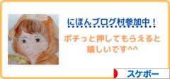 にほんブログ村 その他スポーツブログ スケートボード(スケボー)へ