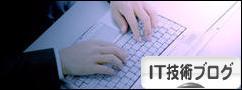 にほんブログ村 IT技術ブログ
