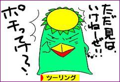 にほんブログ村 バイクブログ ツーリング(バイク)