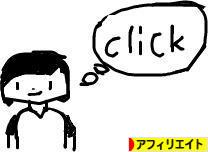 にほんブログ村 小遣いブログ アフィリエイト
