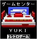 にほんブログ村 ゲームブログ レトロゲームへ