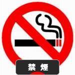 にほんブログ村 健康ブログ 禁煙へ