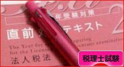 にほんブログ村 資格ブログ 税理士試験