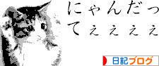 にほんブログ村 その他日記ブログ