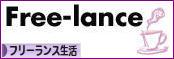 にほんブログ村 ライフスタイルブログ フリーランス生活