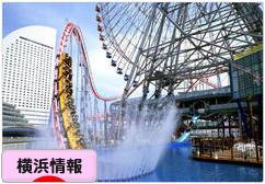 にほんブログ村 地域生活(街) 関東ブログ 横浜(市)情報へ