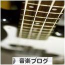にほんブログ村 音楽ブログへ