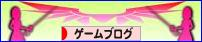 にほんブログ村 ゲームブログ