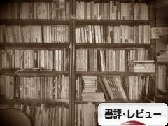 にほんブログ村 本ブログ 書評・レビュー