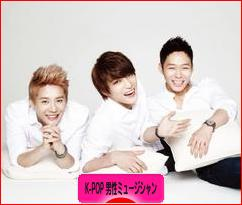 にほんブログ村 音楽ブログ K-POP(男性ミュージシャン・グループ応援)へ
