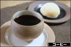 にほんブログ村 グルメブログ コーヒー