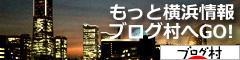 にほんブログ村 地域生活(街) 関東ブログ 横浜(市)情報