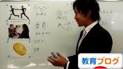 にほんブログ村 教育ブログ