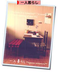 にほんブログ村 ライフスタイルブログ 一人暮らしへ