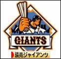 にほんブログ村 野球ブログ 読売ジャイアンツ