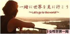 にほんブログ村 旅行ブログ 女性世界一周