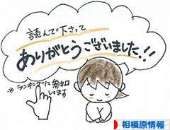 にほんブログ村 地域生活(街) 関東ブログ 相模原情報