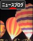 にほんブログ村 ニュースブログ