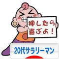 にほんブログ村 サラリーマン日記ブログ 20代サラリーマン
