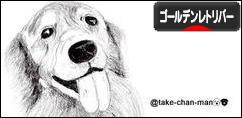 にほんブログ村 犬ブログ ゴールデンレトリバー