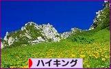 にほんブログ村 アウトドアブログ ハイキング