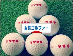 にほんブログ村 ゴルフブログ 女性ゴルファー
