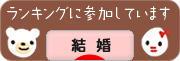 にほんブログ村 恋愛ブログ 結婚・ブライダル
