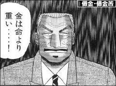 にほんブログ村 その他生活ブログ 借金・借金苦へ