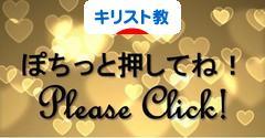 にほんブログ村 哲学・思想ブログ キリスト教