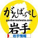 にほんブログ村 地域生活(街) 東北ブログ 岩手県情報