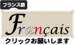 にほんブログ村 外国語ブログ フランス語