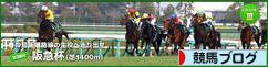 にほんブログ村 競馬ブログへ
