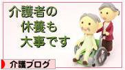 にほんブログ村 介護ブログへ