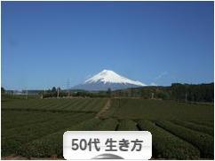 にほんブログ村 ライフスタイルブログ 50代の生き方