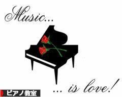 にほんブログ村 クラシックブログ ピアノ教室・ピアノ講師