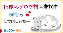 にほんブログ村 ハムスターブログ