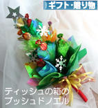 にほんブログ村 その他生活ブログ ギフト・贈り物へ