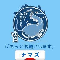 にほんブログ村 観賞魚ブログ ナマズへ