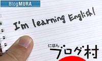 にほんブログ村 英語ブログ