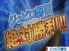 にほんブログ村 サッカーブログ ジュビロ磐田へ