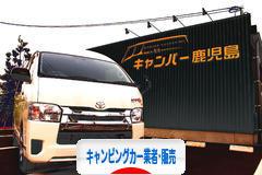 にほんブログ村 アウトドアブログ キャンピングカー(業者・販売)