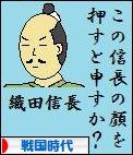にほんブログ村 歴史ブログ 戦国時代へ
